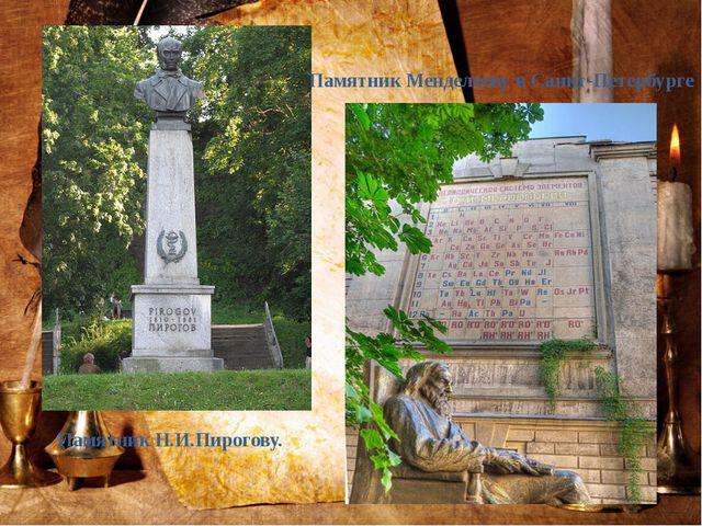 Памятник Н.И.Пирогову. Памятник Менделееву в Санкт-Петербурге
