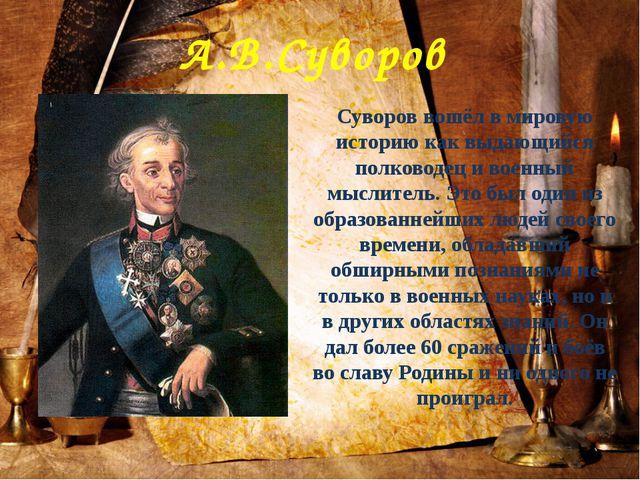 А.В.Суворов Суворов вошёл в мировую историю как выдающийся полководец и военн...