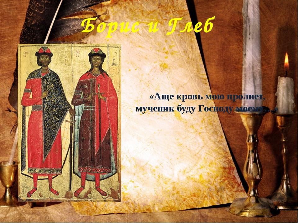 Борис и Глеб «Аще кровь мою пролиет, мученик буду Господу моему…»