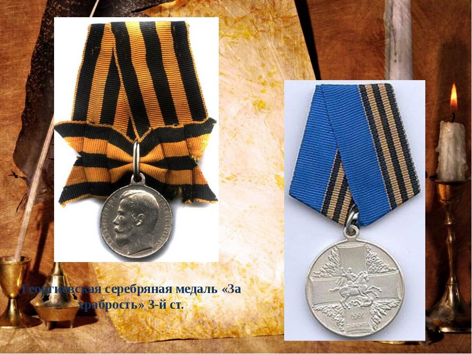 Георгиевская серебряная медаль «За храбрость» 3-йст. Меда́ль «Защи́тнику сво...