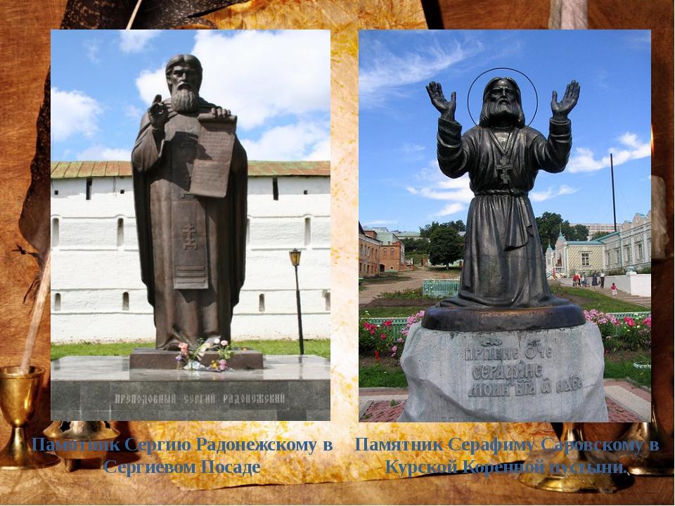 Памятник Сергию Радонежскому в Сергиевом Посаде Памятник Серафиму Саровскому...