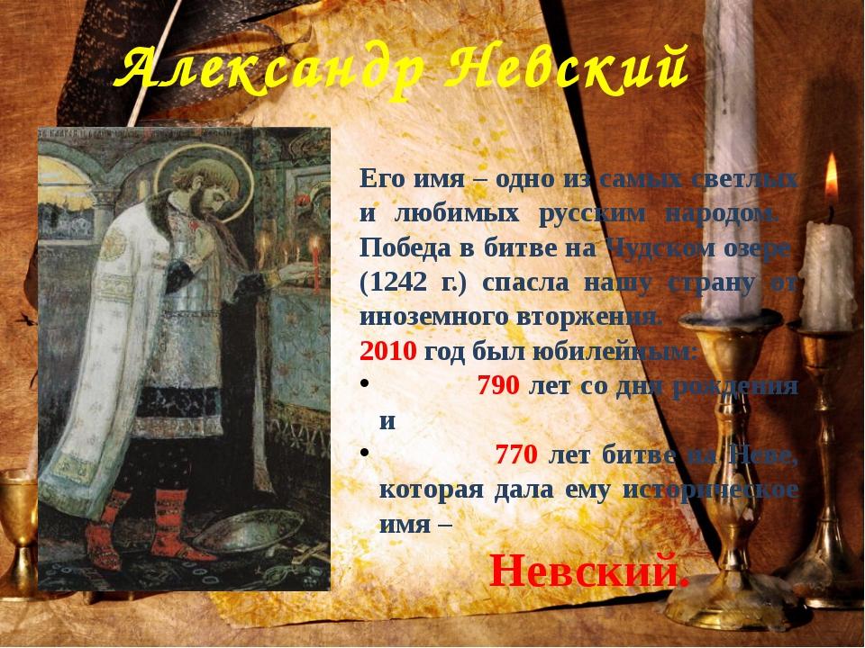 Александр Невский Его имя – одно из самых светлых и любимых русским народом....