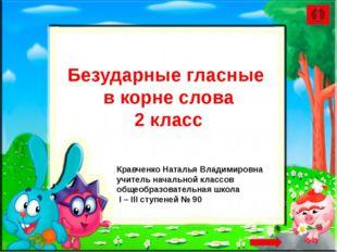 Кравченко Наталья Владимировна учитель начальной классов общеобразовательная
