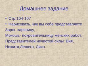 Домашнее задание Стр.104-107 Нарисовать, как вы себе представляете Зарю- заря