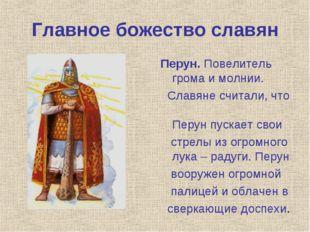 Главное божество славян Перун. Повелитель грома и молнии. Славяне считали, чт