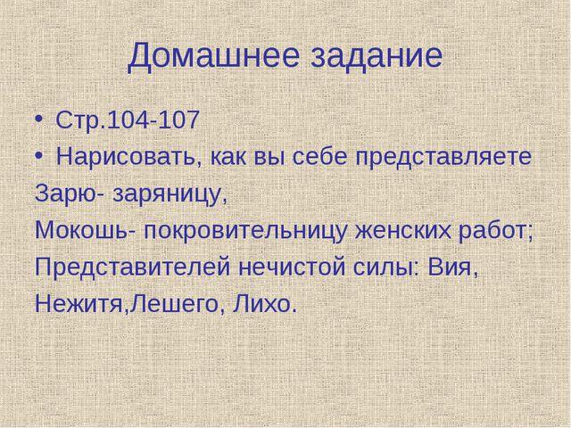 Домашнее задание Стр.104-107 Нарисовать, как вы себе представляете Зарю- заря...