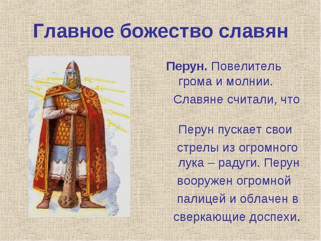 Главное божество славян Перун. Повелитель грома и молнии. Славяне считали, чт...