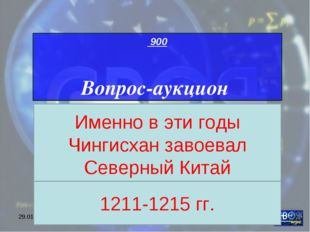 """* МОУ ЦО """"Возрождение"""" 900 Вопрос-аукцион Именно в эти годы Чингисхан завоева"""
