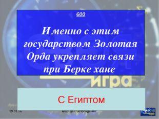 """* МОУ ЦО """"Возрождение"""" 600 Именно с этим государством Золотая Орда укрепляет"""