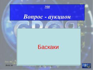 """* МОУ ЦО """"Возрождение"""" 700 Вопрос - аукцион В Золотой Орде именно они занимал"""