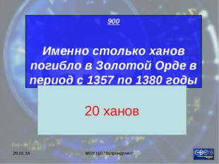 """* МОУ ЦО """"Возрождение"""" 900 Именно столько ханов погибло в Золотой Орде в пери"""
