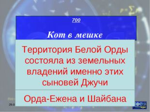"""* МОУ ЦО """"Возрождение"""" 700 Кот в мешке Территория Белой Орды состояла из земе"""