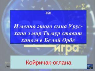 """* МОУ ЦО """"Возрождение"""" 800 Именно этого сына Урус-хана эмир Тимур ставит хано"""