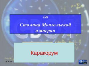 """* МОУ ЦО """"Возрождение"""" 100 Столица Монгольской империи Каракорум МОУ ЦО """"Возр"""