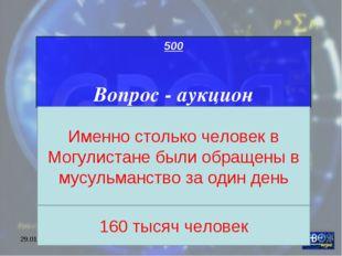 """* МОУ ЦО """"Возрождение"""" 500 Вопрос - аукцион Именно столько человек в Могулист"""