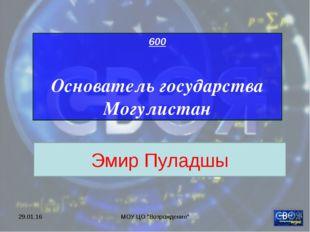"""* МОУ ЦО """"Возрождение"""" 600 Основатель государства Могулистан Эмир Пуладшы МОУ"""