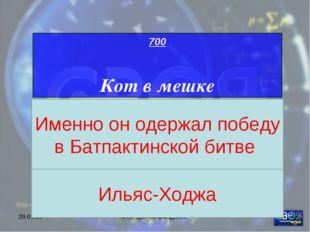 """* МОУ ЦО """"Возрождение"""" 700 Кот в мешке Именно он одержал победу в Батпактинск"""