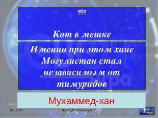 """Именно при этом хане Могулистан стал независимым от тимуридов * МОУ ЦО """"Возро"""