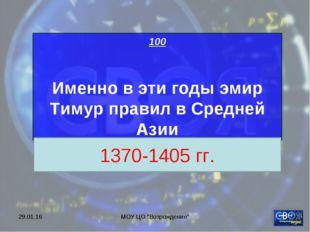 """* МОУ ЦО """"Возрождение"""" 100 Именно в эти годы эмир Тимур правил в Средней Азии"""