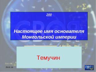 """* МОУ ЦО """"Возрождение"""" 200 Настоящее имя основателя Монгольской империи Темуч"""