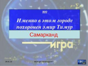 """* МОУ ЦО """"Возрождение"""" 900 Именно в этом городе похоронен эмир Тимур Самаркан"""
