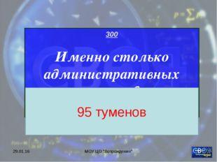"""* МОУ ЦО """"Возрождение"""" 300 Именно столько административных туменов входило в"""