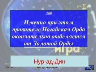 """* МОУ ЦО """"Возрождение"""" 500 Именно при этом правителе Ногайская Орда окончател"""
