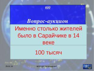 """* МОУ ЦО """"Возрождение"""" 600 Вопрос-аукцион Именно столько жителей было в Сарай"""