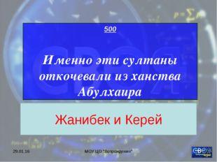 """* МОУ ЦО """"Возрождение"""" 500 Именно эти султаны откочевали из ханства Абулхаира"""