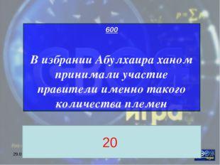 """* МОУ ЦО """"Возрождение"""" 600 В избрании Абулхаира ханом принимали участие прави"""