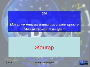 """* МОУ ЦО """"Возрождение"""" 500 Именно так называлось левое крыло Монгольской импе"""
