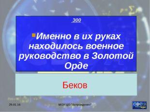 """* МОУ ЦО """"Возрождение"""" 300 Именно в их руках находилось военное руководство в"""