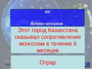 """* МОУ ЦО """"Возрождение"""" 600 Вопрос-аукцион Этот город Казахстана оказывал сопр"""
