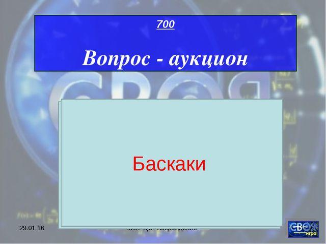 """* МОУ ЦО """"Возрождение"""" 700 Вопрос - аукцион В Золотой Орде именно они занимал..."""