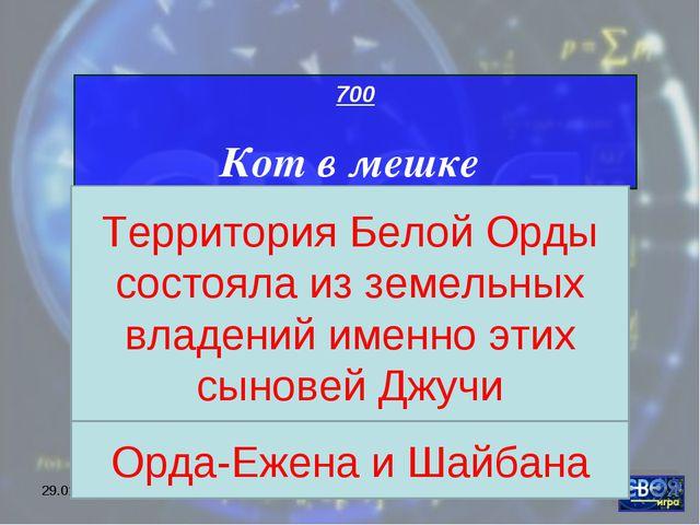 """* МОУ ЦО """"Возрождение"""" 700 Кот в мешке Территория Белой Орды состояла из земе..."""