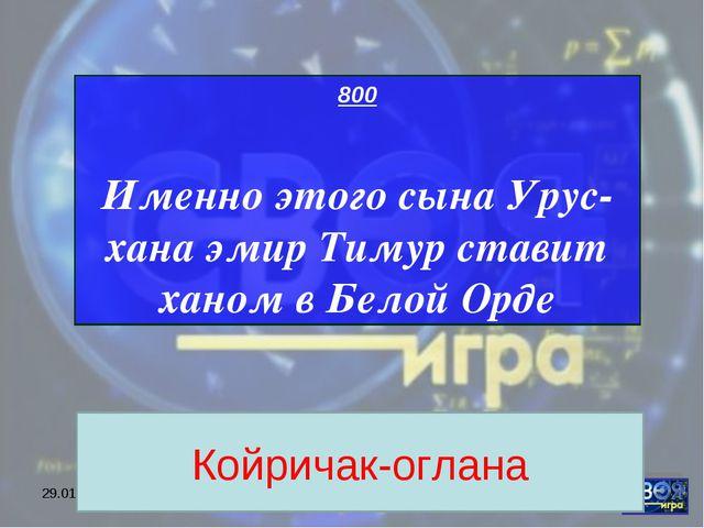 """* МОУ ЦО """"Возрождение"""" 800 Именно этого сына Урус-хана эмир Тимур ставит хано..."""