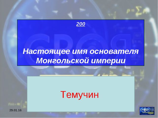 """* МОУ ЦО """"Возрождение"""" 200 Настоящее имя основателя Монгольской империи Темуч..."""