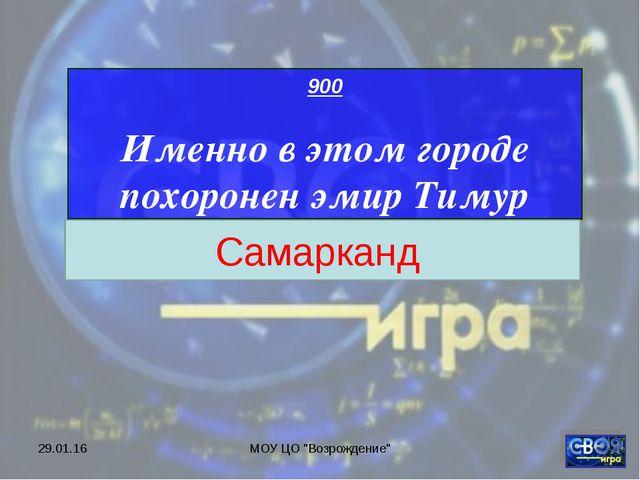 """* МОУ ЦО """"Возрождение"""" 900 Именно в этом городе похоронен эмир Тимур Самаркан..."""