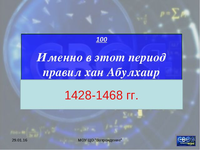 """* МОУ ЦО """"Возрождение"""" 100 Именно в этот период правил хан Абулхаир 1428-1468..."""