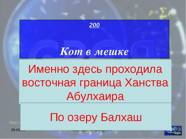 """* МОУ ЦО """"Возрождение"""" 200 Кот в мешке Именно здесь проходила восточная грани..."""