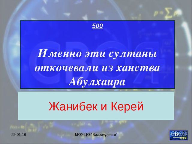 """* МОУ ЦО """"Возрождение"""" 500 Именно эти султаны откочевали из ханства Абулхаира..."""
