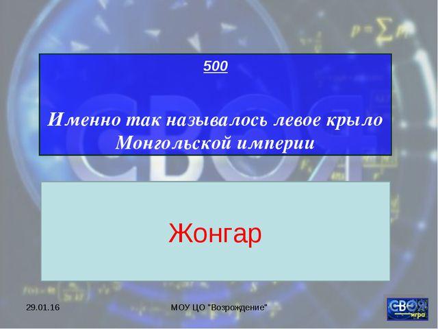 """* МОУ ЦО """"Возрождение"""" 500 Именно так называлось левое крыло Монгольской импе..."""