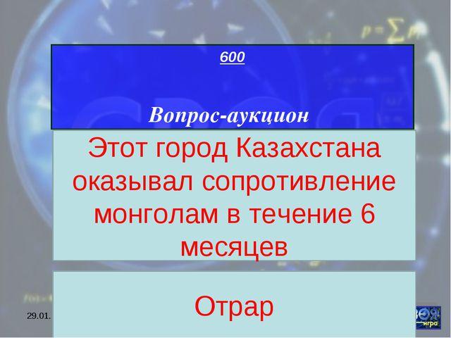 """* МОУ ЦО """"Возрождение"""" 600 Вопрос-аукцион Этот город Казахстана оказывал сопр..."""