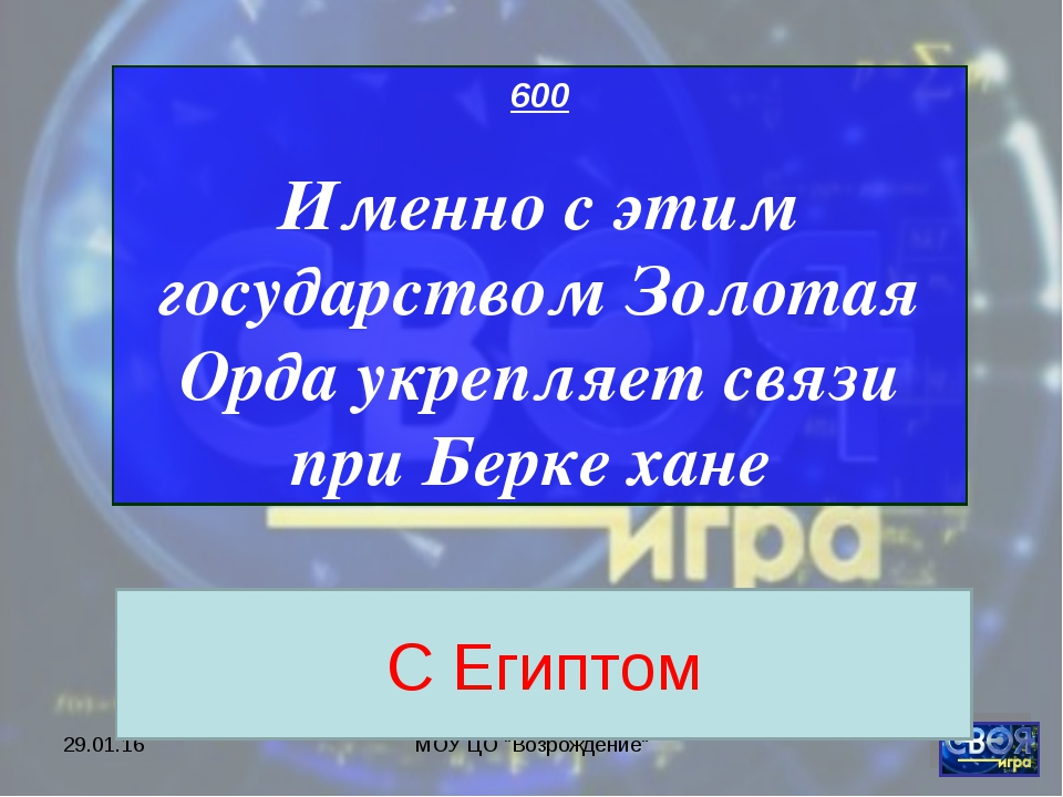 """* МОУ ЦО """"Возрождение"""" 600 Именно с этим государством Золотая Орда укрепляет..."""