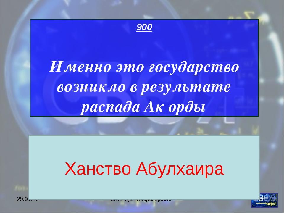 """* МОУ ЦО """"Возрождение"""" 900 Именно это государство возникло в результате распа..."""