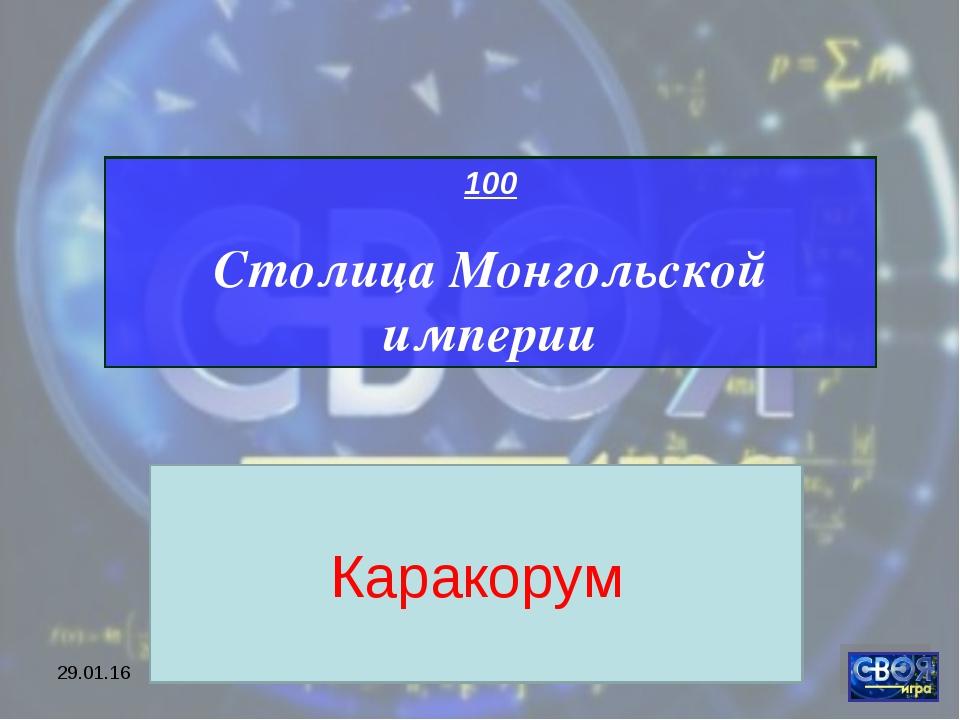 """* МОУ ЦО """"Возрождение"""" 100 Столица Монгольской империи Каракорум МОУ ЦО """"Возр..."""
