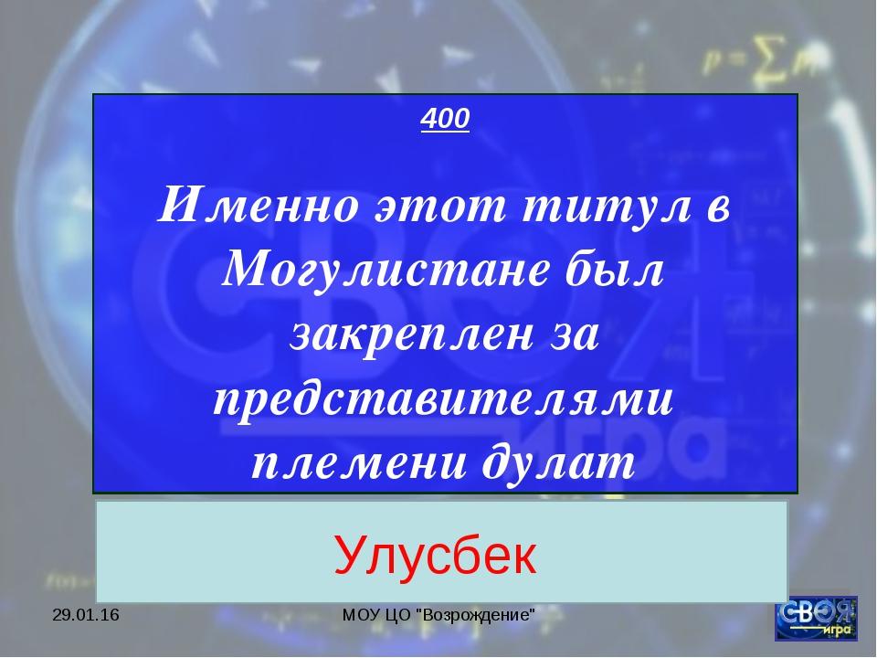 """* МОУ ЦО """"Возрождение"""" 400 Именно этот титул в Могулистане был закреплен за п..."""