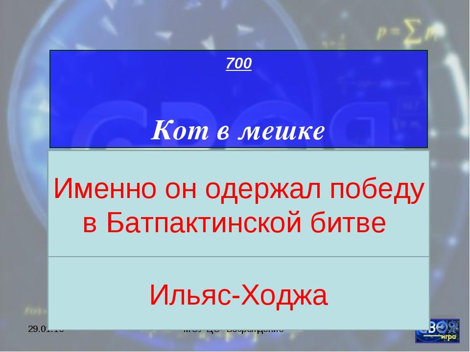 """* МОУ ЦО """"Возрождение"""" 700 Кот в мешке Именно он одержал победу в Батпактинск..."""
