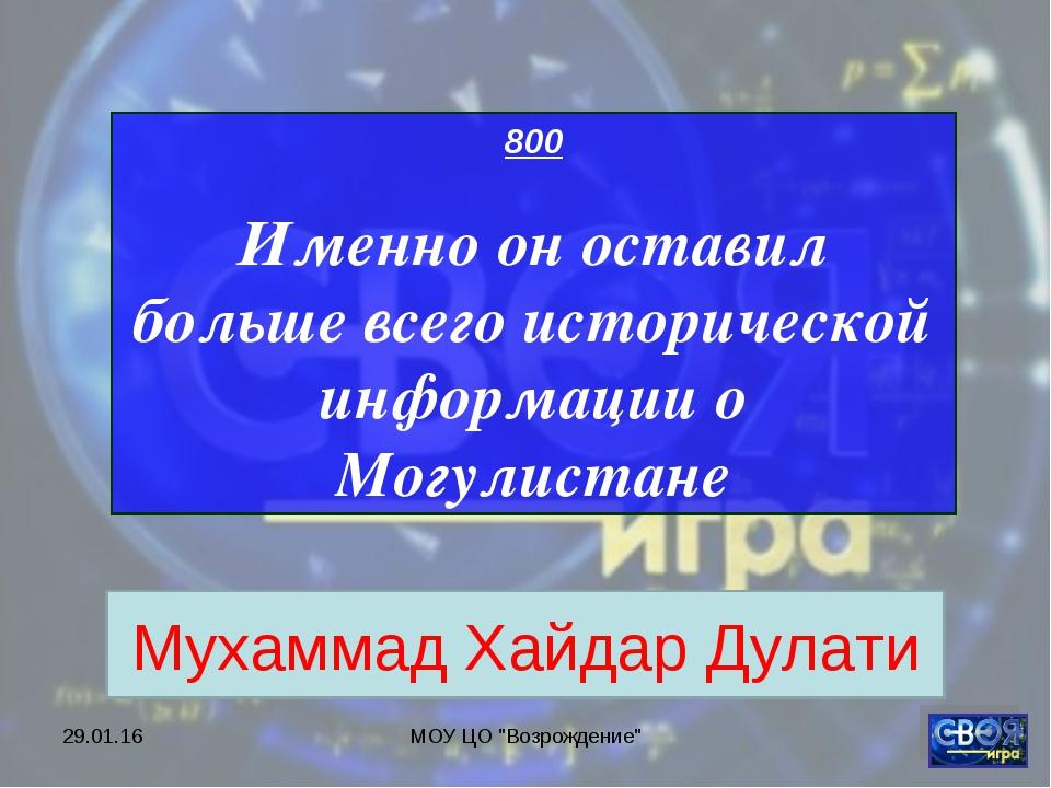 """* МОУ ЦО """"Возрождение"""" 800 Именно он оставил больше всего исторической информ..."""