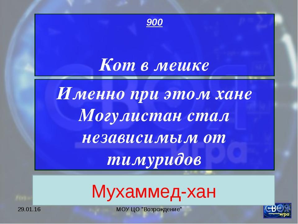 """Именно при этом хане Могулистан стал независимым от тимуридов * МОУ ЦО """"Возро..."""